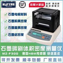 MZ-F300碳刷密度仪 石墨比重计 石墨烯密度计