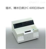 C-600糙米精米白度仪