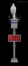 智易时代ZWIN-YC06扬尘在线监测仪