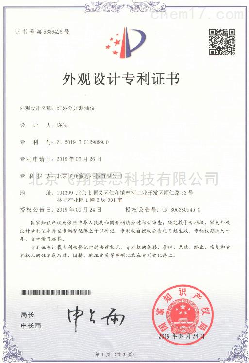 红外分光测油仪外观设计证书