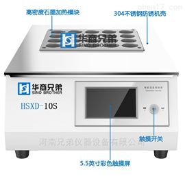 HSXD-10S/L曲線升溫消化爐生產廠家批發
