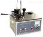 大量供应SYQ-261闭口闪点测定仪
