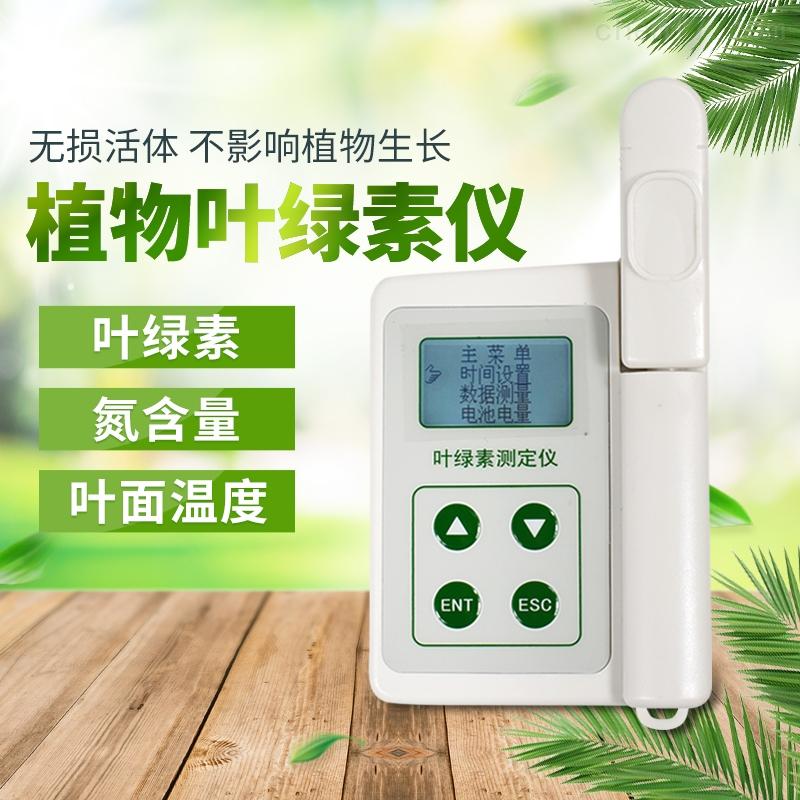 植物叶绿素快速检测仪