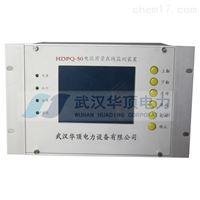 HDPQ-50电能质量在线检测装置工矿企业推荐