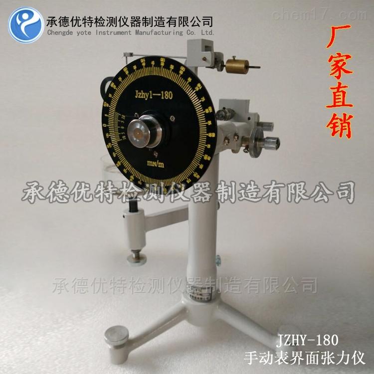 手动表界面张力仪制造直销优特