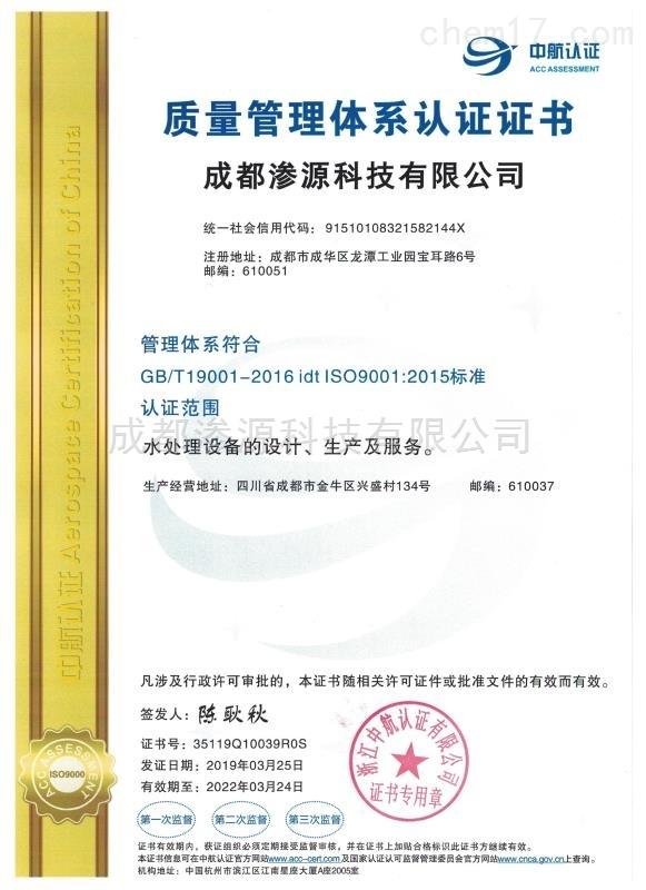 2015质量管理体系认证