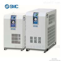 IDFA8E-23日本SMC冷干机冷冻式干燥机