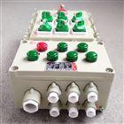 江蘇BXMD51電機現場控制防爆配電箱