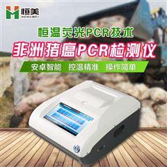 HM-PCR恒温荧光PCR仪