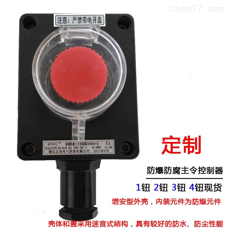 BZA8050-A1塑料防爆启停按钮带锁开关盒
