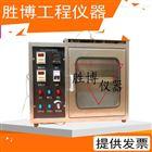 QCS-3型汽车内饰材料燃烧试验装置