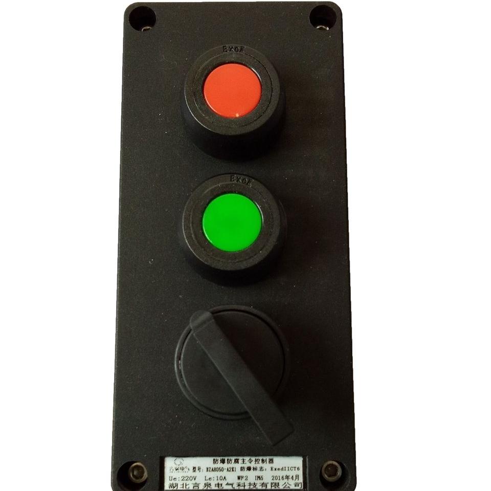 BZA8050-A2K1一开一闭二档带按钮启停开关盒