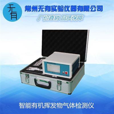 WYA-VOC智能有机挥发物气体检测仪