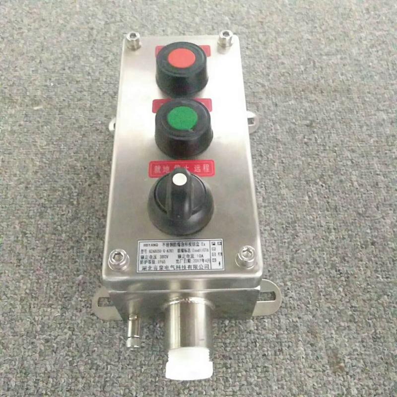 bza53-2 304不锈钢加油站紧急停止按钮盒