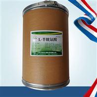 食品级抗氧化 美白 营养补充剂L-半胱氨酸生产厂家