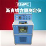 WSY—010型智能控温沥青蜡含量试验仪WSY—010型
