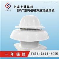 BDW-87-3BDW玻璃钢低噪声离心式屋顶风机