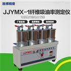 纤维吸油率测定仪JJYM-1