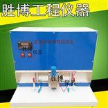 QFS-31防水卷材矿物料粘附性试验机