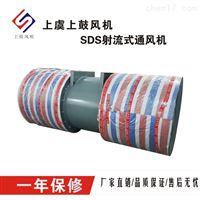 SDS-10-4PSDS地铁静音隧道排烟风机单向射流