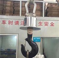 钢管厂用TM-30吨无线耐高温电子吊秤