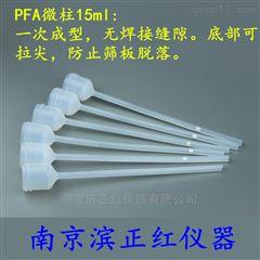 ZH-PFA痕量分析用特氟龍PFA離子交換柱本底低15ml