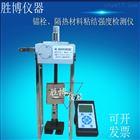 饰面砖隔热材料粘结强度检测仪SW-MJ5