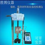 SW-MJ5SW-MJ5隔热材料粘结强度检测仪