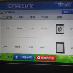 FK-DMK01智能考种系统采购