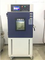 可程式Y-HD-80L恒温恒湿试验箱 高低温箱