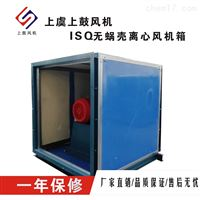 ISQ(DSQ)-450CCC直聯風機箱無蝸殼風機