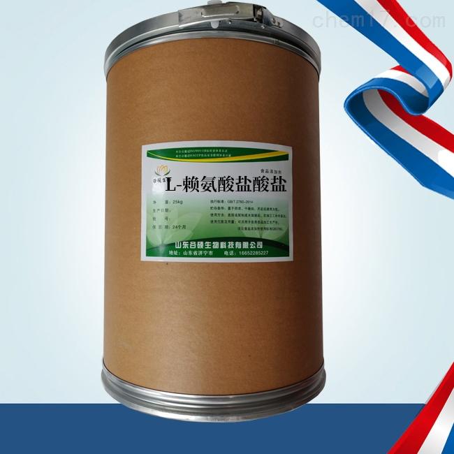 营养补充剂L-赖氨酸盐酸盐厂家报价