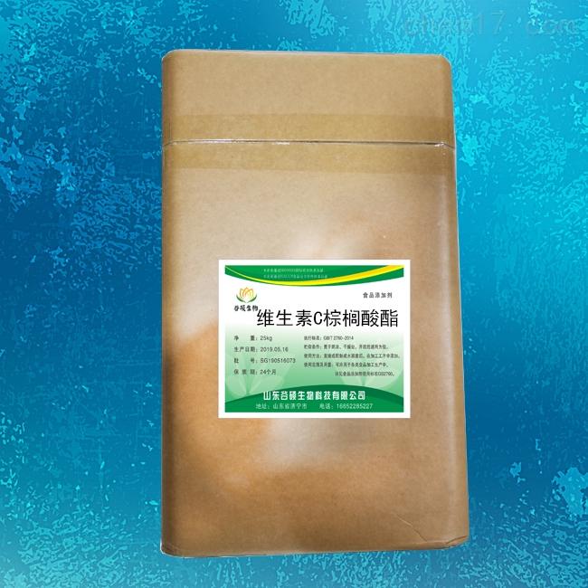 营养补充剂维生素C棕榈酸酯厂家报价