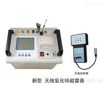 LYYHX6000无线氧化锌避雷器分析仪