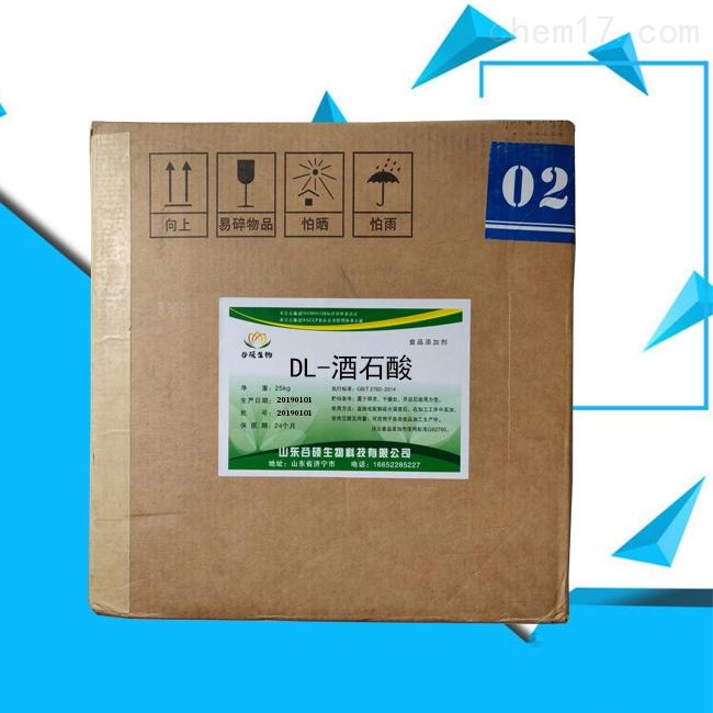 酸度调节剂DL-酒石酸