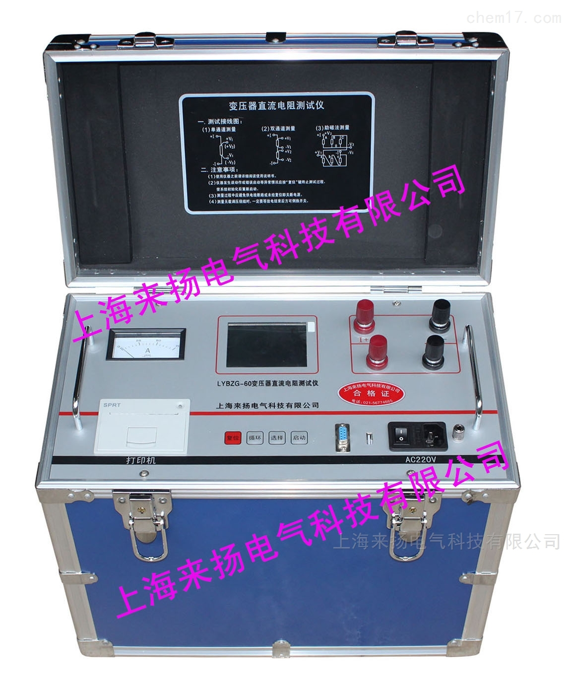 大型电力变压器直阻仪