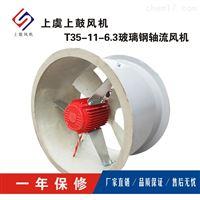 FT35-11-11.2上虞上鼓防腐低噪声轴流风机