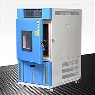 SMC-150PF恒温恒湿试验箱150L电子锁低温耐寒室厂家