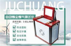 JCY-80(E)S-A山东厂家 烟尘烟气自动测试仪 检测仪