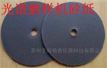 光谱磨样砂纸专用40/60/80/120外径350/400