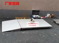 10吨防爆电子平台秤 5吨化工厂本安防爆地磅