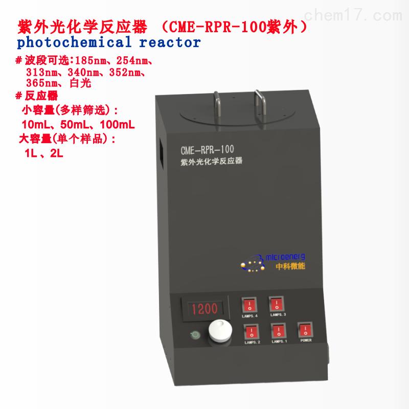 紫外光化學反應儀