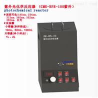 CME-RPR紫外光化学反应仪