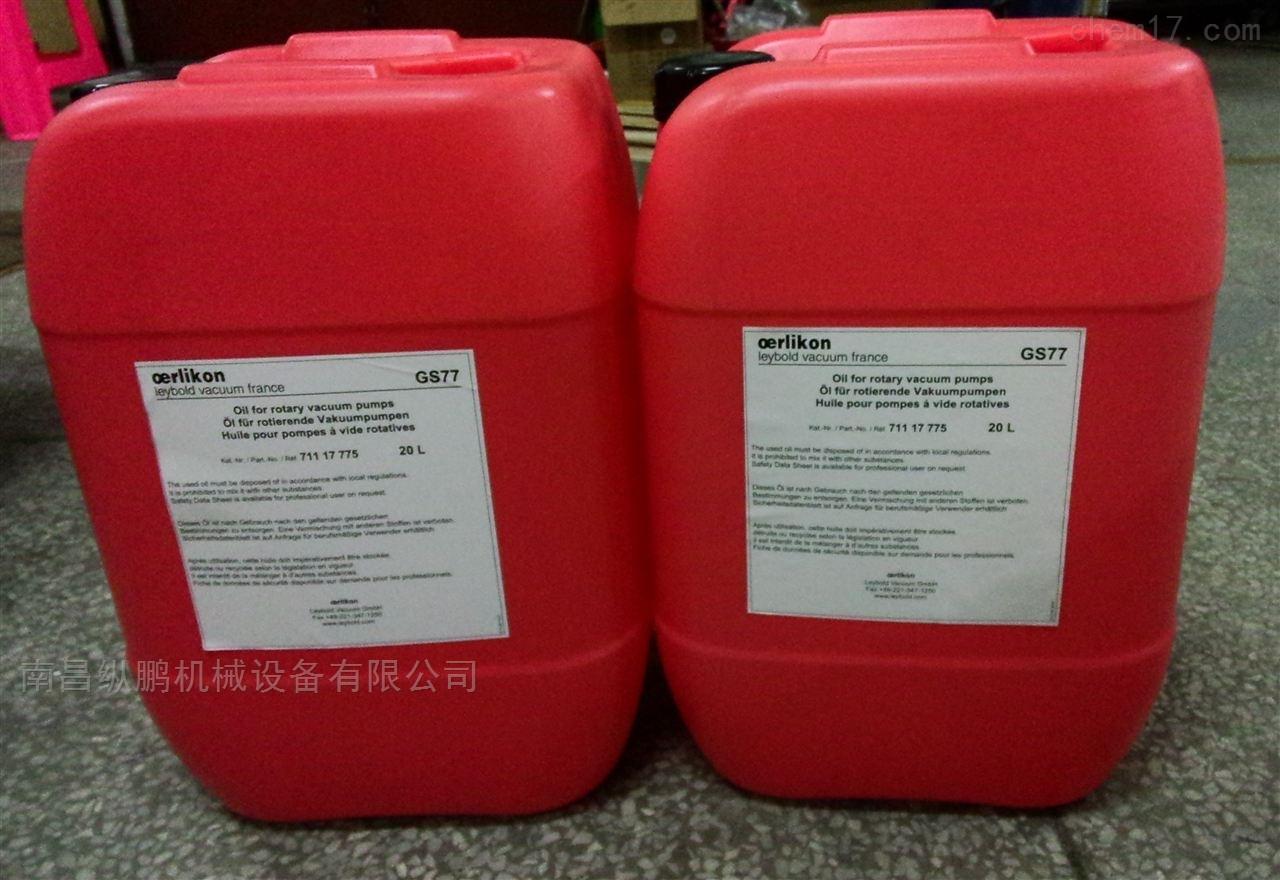 德国GS77莱宝真空泵油现货供应