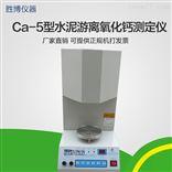 水泥氧化钙测定仪