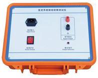 ZD9608直流系统接地故障仪