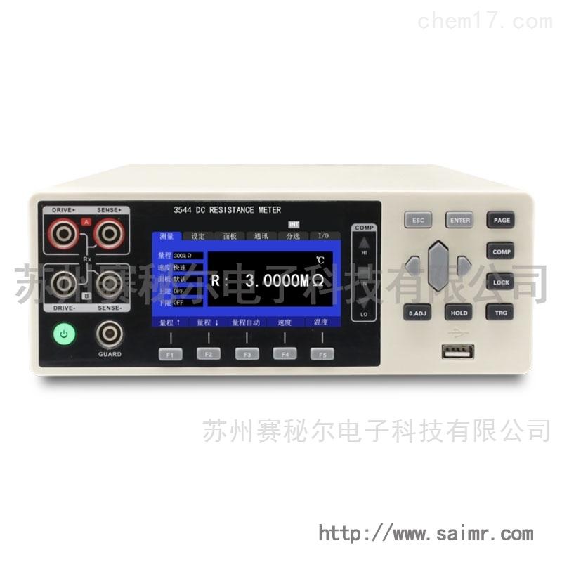 精密直流電阻測試儀(毫歐表)SMR3544