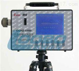 LB-CCHZ1000直读式防爆粉尘浓度测量仪