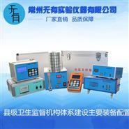 縣級衛生監督機構體系建設主要裝備配置