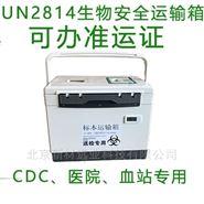 疾控中心专用UN2814类生物安全运输箱
